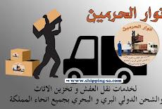 ارخص افضل شركة نقل عفش بجازان (( ايجار 01063997733 )) فك تركيب تغليف سيارت مغلقة دينا دباب ونيت نقل عفش فى جيزان