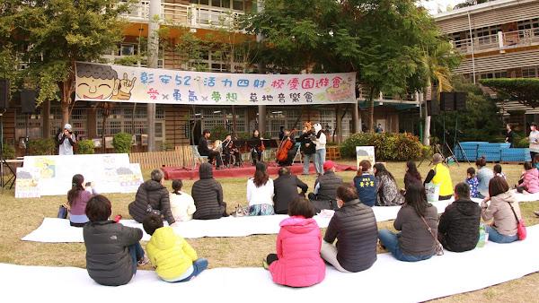 彰安國中52週年校慶草地音樂會 想髮捐髮讓愛蔓延