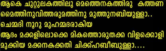 Aake Chuttulakathil Lyrics in Malayalam