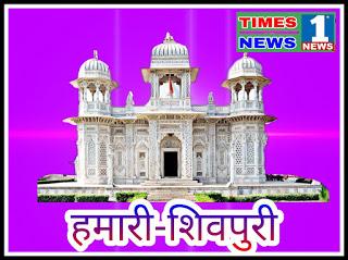 शिवपुरी जिलेभर की 14-जून-2020 की विशेष खबरें जो आपके लिये है खास