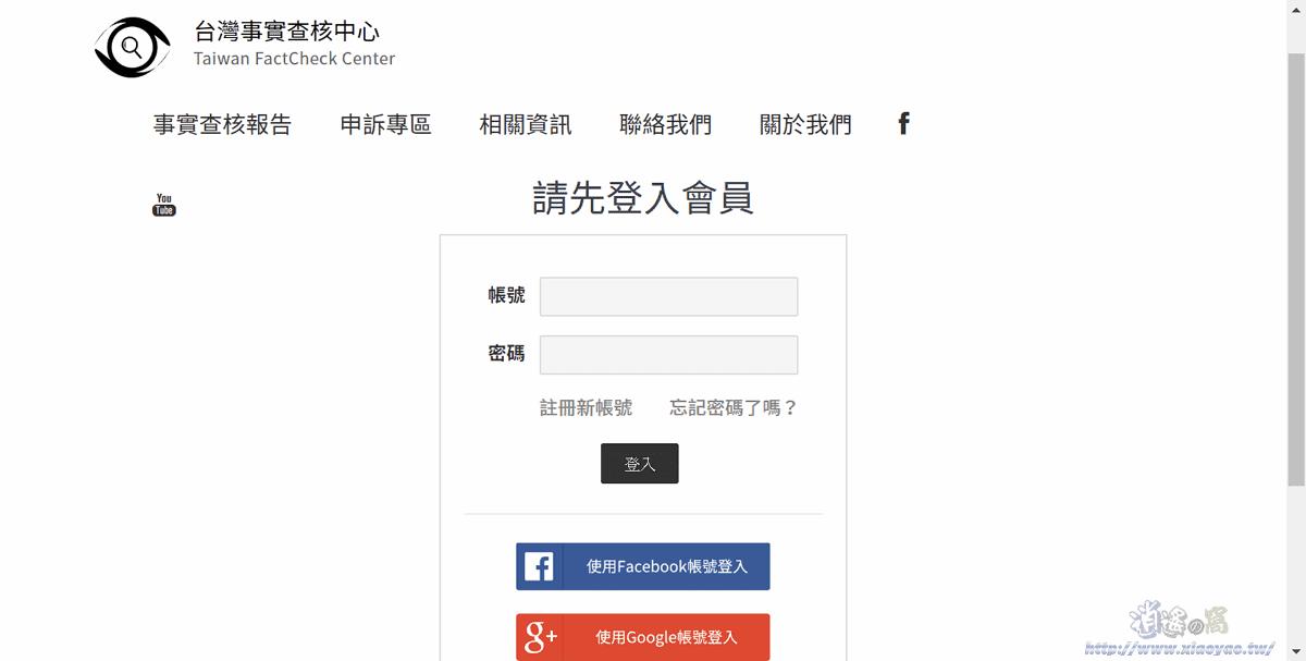 台灣事實查核中心