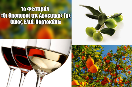 1ο Φεστιβάλ «Οι Θησαυρoί της Αργειακής Γής- Οίνος, Ελιά, Πορτοκάλι» τον Δεκέμβριο στο Άργος