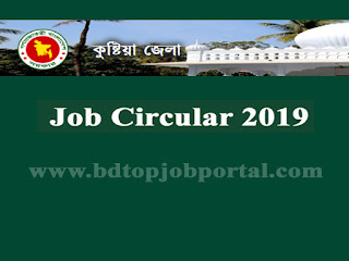 Kushtia District Circular 2019