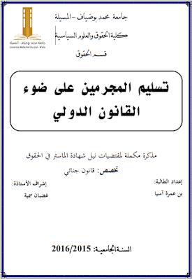 مذكرة ماستر: تسليم المجرمين على ضوء القانون الدولي PDF