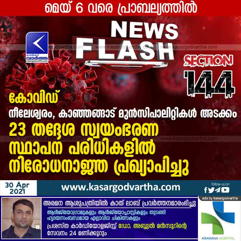 Kasaragod, Kerala, News, Kanhangad, Nileshwaram, Kanhangad-Municipality, COVID-19, Section 144 imposed under 23 local self govt. institution limits.