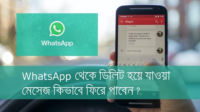 How recover WhatsApp deleted Messages ! WHATSAPP- এ ডিলিট হওয়া মেসেজ কীভাবে ফিরে পাবেন ?