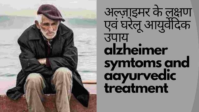 अल्ज़ाइमर का घरेलू उपाय और आहार - Alzheimer's diet and natural treatment in hindi