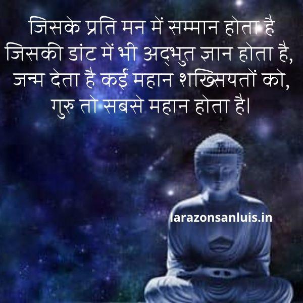 Happy Guru Purnima Quotes in Hindi