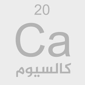 الزتونة كالسيوم Calcium