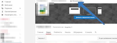 Менеджер Видео Youtube