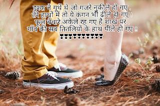 Latest Love Shayari in hindi