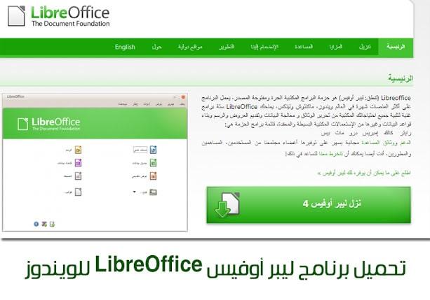 تحميل برنامج ليبر أوفيس LibreOffice المجاني للويندوز