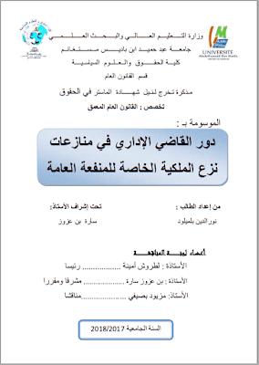 مذكرة ماستر: دور القاضي الإداري في منازعات نزع الملكية الخاصة للمنفعة العامة PDF