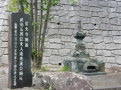 武田信光の墓