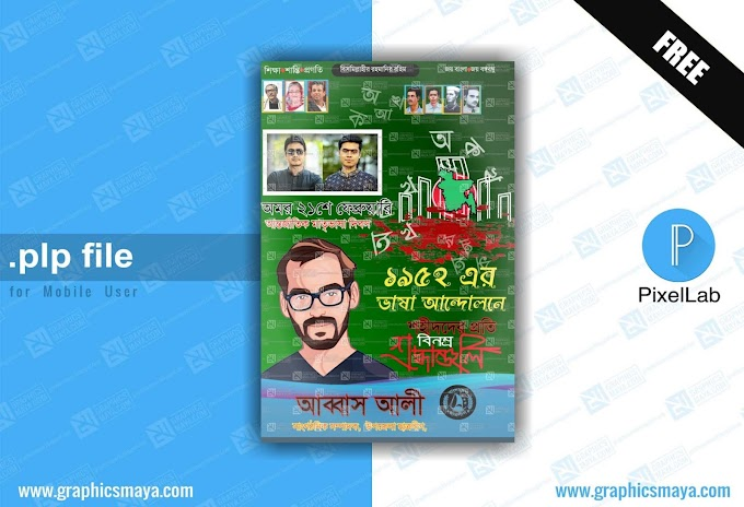 21 February International Mother Language Day Poster Design PLP-Free PixelLab Project File Download