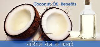 नारियल तेल के लाभ, Coconut Oil Uses Benefits in Hindi, Nariyal Tel ke fayde, Coconut Oil Benefits, Coconut Oil Benefits for Hair in Hindi, नारियल तेल के बेमिसाल सौंदर्य लाभ, नारियल तेल के उपयोग, nariyal tel ke upyog, nariyal tel ke labh, नारियल तेल ,  nariyal tel , nariyal tel ka istemal, नारियल तेल प्रयोग