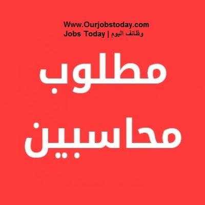 وظائف محاسبين ومحاسبات لمكتب محاسبة واستشارات مالية بالقاهره