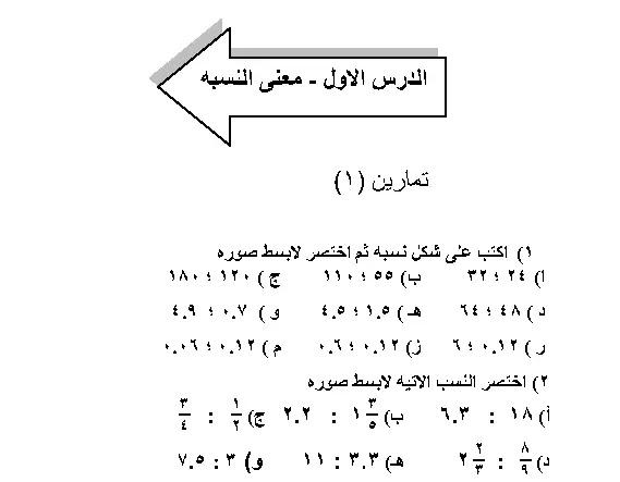 مذكرة تدريبات رياضيات منهج الصف السادس الابتدائي ترم اول