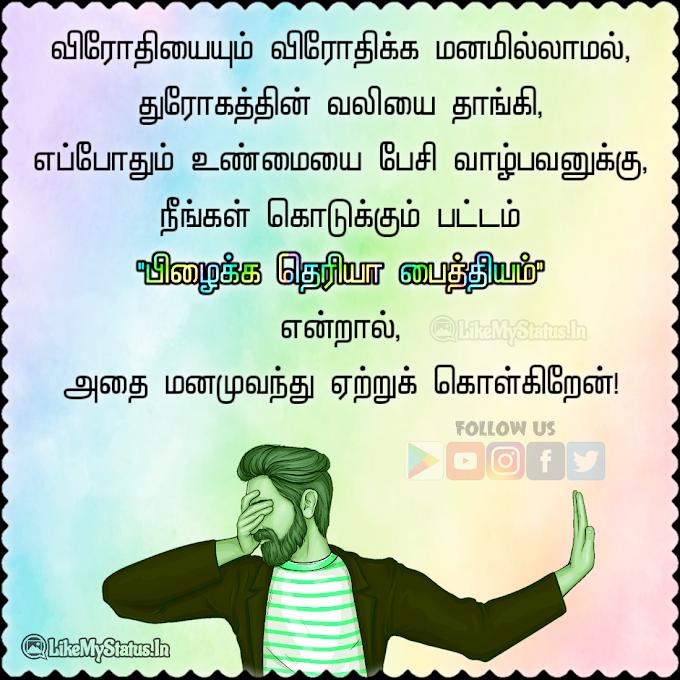 பிழைக்க தெரியா பைத்தியம்
