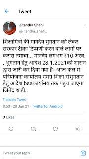 शिक्षामित्रों का मानदेय बढ़ाकर ही होगा उनका कल्याण, देखिए आज की बड़ी खबर shikshamitra maandey related news hindi