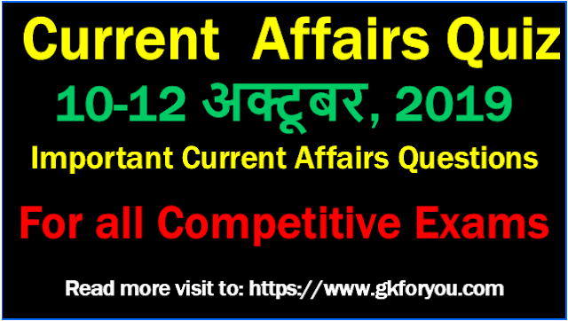 Daily Current Affairs Quiz: 10-12 October, 2019