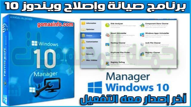 برنامج صيانة وإصلاح ويندوز 10 Yamicsoft Windows 10 Manager 3.2.8