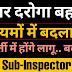 Bihar Sub-Inspector 2019 Big Change : बिहार दरोगा बहाली के नियमों में बदलाव