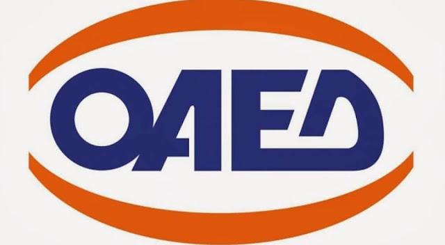 ΟΑΕΔ: Ξεκινάει από την Τρίτη η υποβολή των αιτήσεων για το εποχικό βοήθημα