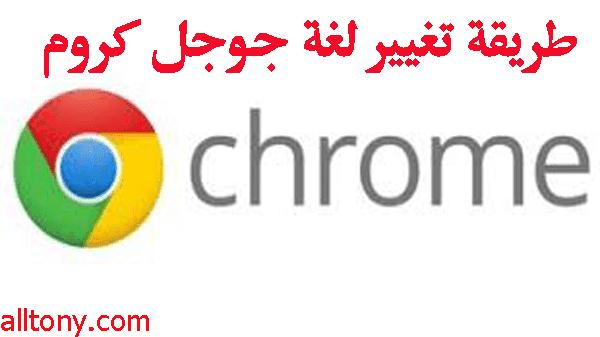 طريقة تغيير لغة جوجل كروم