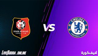 مشاهدة مباراة تشيلسي ورين بث مباشر بتاريخ 04-11-2020 في دوري أبطال أوروبا