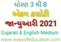 STD - 3 To 8 PERIODICAL ASSESSMENT TAST (PAT) PAPER FOR ALL MEDIUM JANUARY 2021 DOWNLOAD PDF NOW