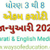 STD - 3 To 8 PERIODICAL ASSESSMENT TEST (PAT) PAPER FOR ALL MEDIUM JANUARY 2021 DOWNLOAD PDF NOW