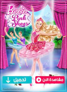 مشاهدة وتحميل فيلم باربي والحذاء الوردي Barbie in The Pink Shoes 2013 مدبلج عربي