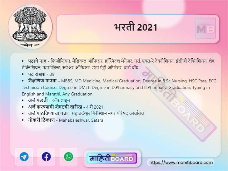 Mahabaleshwar Giristan Nagar Parishad Recruitment 2021
