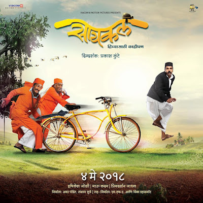 Cycle Marathi Film