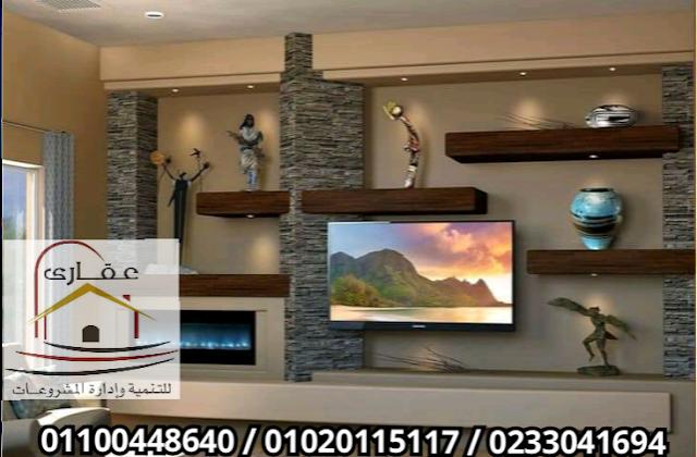 شركة ديكورات وتشطيبات فنادق * شركة عقارى 01020115117     1585476304762