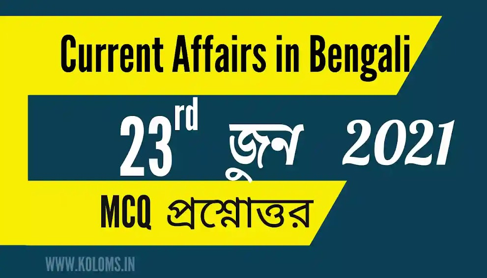 Daily Current Affairs In Bengali 23rd June 2021