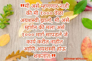 marathi positive thoughts