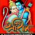 Shri Ram Status in Hindi for facebook and whatsapp