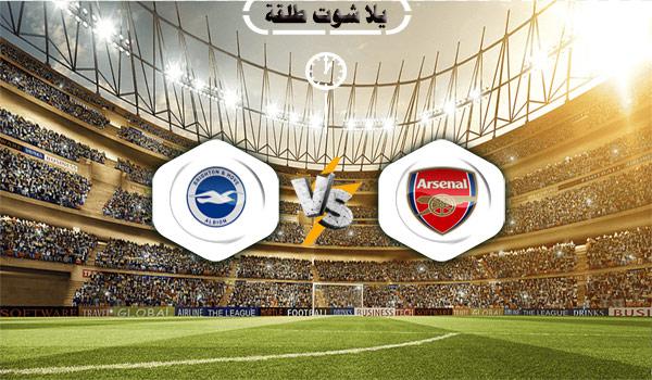 مباراة ارسنال وبرايتون اليوم بث مباشر-مباراة ارسنال بث مباشر