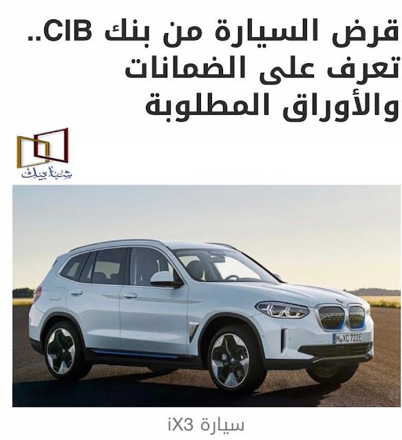 تعرف على الأوراق المطلوبة قرض السيارة من بنك CIB اشتري عربيتك بالتقسيط ، البنك التجاري الدولي ، بنك CIB  سعر الفائدة على قرض السيارة من البنك التجاري الدولي ، الأوراق المطلوبة لتقسيط قرض السيارة من بنك CIB الآن اشتري عربيتك بالقسيط من خلال الخدمة التي يقدمها لك البنك التجارى الدولي CIB ، قرض خاص لتمويل السيارة، بشروط بسيطة ومزايا كثيرة، نستعرض لكم موقع شبابيك  كافة تفاصيل قرض السيارة من بنك CIB، بتمويل يصل إلى  سعر السيارة كاملاً 100% من قيمة السيارة ، وسعر الفائدة يتراوح بين 13% حتى 14.5% ، هذه النسبة يتم تحديدها وفقاً لنوع وظيمة المُقترض ، على أقساط خلال فترة تصل إلى خمسة سنوات .     تفاصيل قرض السيارة من البنك التجاري الدولي نستعرض تفاصيل القرض في عدة نقاط باختصار : -يصل تمويل البنك حتى مليون جنيه مصري . -بدون مقدم. -بدون حظر بيع أو تأمين على السيارة -يقدم البنك 50% خصم على المصاريف الإدارية . -سعر الفائدة يتراوح بين 13% حتى 14.5% وتحدد النسبة وفقاً لنوع وظيفة المقترض من خلال فروع CIB. -يقوم البنك بتمويل المبلغ حتى 100% من قيمة السيارة. -فترة السداد للقرض تصل إلى 5 سنوات . -وثيقة تأمين على الحياة خلال فترة السداد. المميزات يقدم بنك CIB ميزة خدمة المساعدة لإصدار أو تجديد رخصة سيارتك مجاناً لعملاء Private وWealth وPlus ، مع إمكانية التقسيط بدون فوائد على خدمة ما بعد البيع وقطع غيار السيارات وذلك عند استخدام بطاقة ائتمان CIB من خلال مجموعة متميزة من توكيلات السيارات. الأوراق المطلوبة لتقسيط قرض السيارة من بنك CIB الأوراق والضمانات  -صورة من بطاقة الرقم القومي (سارية) -عرض سعر للسيارة مؤرخ وموضح به كماليات السيارة من الوكلاء المعتمدين ،  وإذا قمت بتحويل المرتب على البنك ، لا يوجد مستندات إضافية .  للعاملين في المهن الحرة -كشف حساب بنكي شخصي أو باسم الشركة عن آخر 6 أشهر. -أصل السجل التجاري الساري وما يعادله ، يمكن للبنك طلب مستندات إضافية وتحدد حسب نوع وظيفة المقترض من خلال الفرع.  تعرف على أرخص سيارة زيرو في مصر 2020 بعد التخفيضات  من هنا  تعرف على تمويل المشروعات الصغيرة من بنك مصر الشروط والأوراق المطلوبة  من هنا