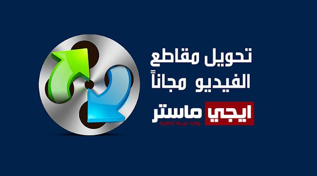برنامج تحويل صيغ الفيديو للكمبيوتر مجانا