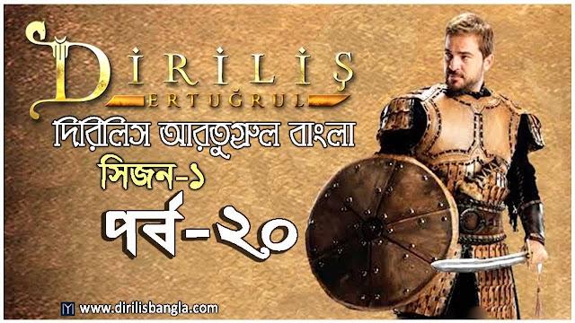 Dirilis Ertugrul Bangla 20