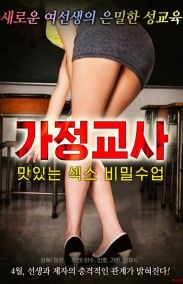 Tutor Secret Lesson On Tasty Sex  Full Korea 18+ Adult Movie Online Free