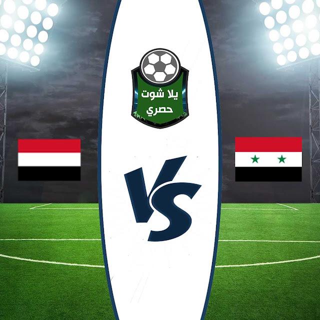 مشاهدة مباراة سوريا واليمن بث مباشر