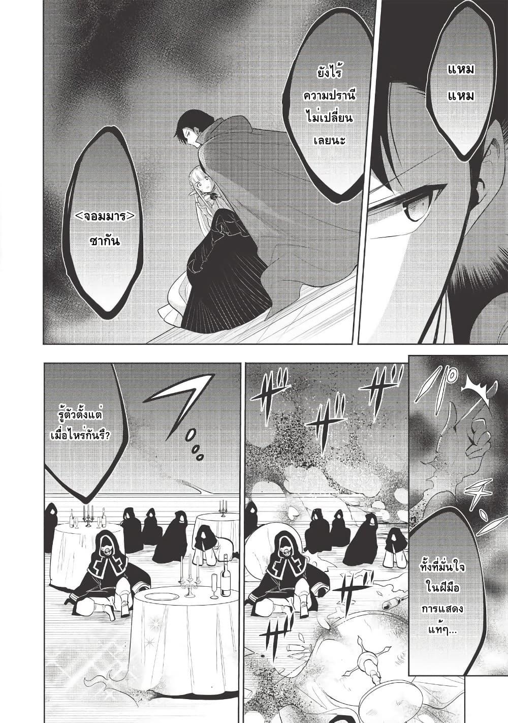 อ่านการ์ตูน Maou no Ore ga Dorei Elf wo Yome ni Shitanda ga Dou Medereba Ii ตอนที่ 29 หน้าที่ 35