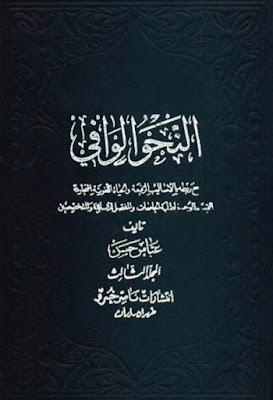 النحو الوافى مع ربطه بالأساليب الرفيعة والحياة اللغوية المتجددة (الجزء الثالث) - عباس حسن , pdf