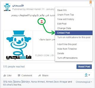 طريقة إضافة بوستات الفيس بوك داخل المواضيع