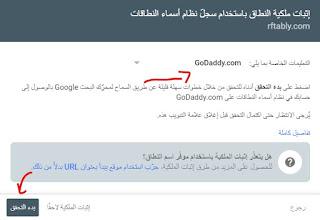 إثبات ملكية الموقع على ادوات مشرفي المواقع باستخدام سجلّ نظام أسماء النطاقات