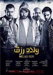 مشاهدة مشاهدة فيلم ولاد رزق HD